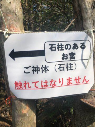 御岩神社,御岩山,茨城,パワースポット