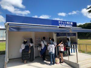ネスタリゾート神戸,チケット