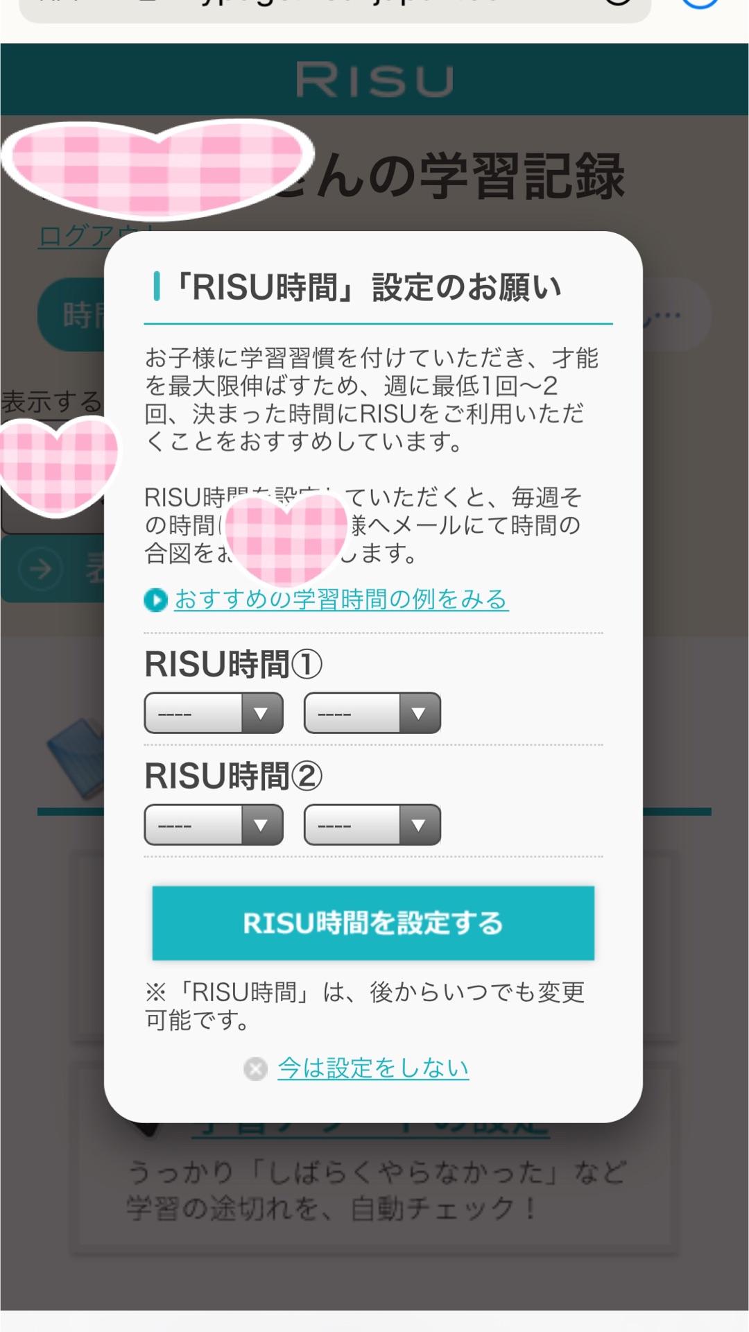 RISU算数,リス算数,お試し,オンライン教材,タブレット教材,通信教材,RISU
